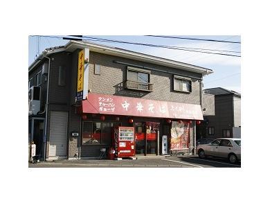 ふく利 北島店