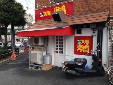 つけ麺海鳴 平尾店
