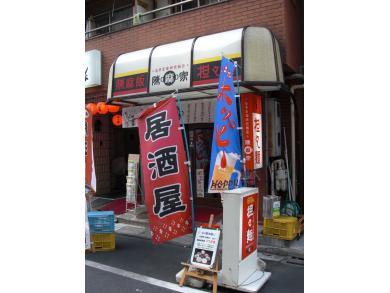 陳麻家 錦糸町北口店